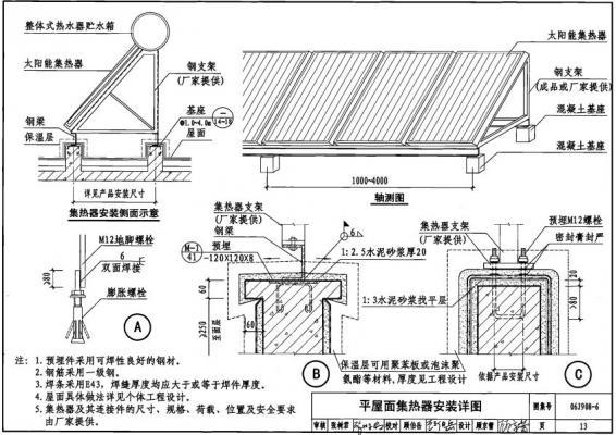 平屋面太阳能集热器安装3.jpg